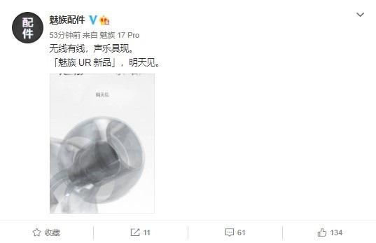 魅族 Ultra Rare 新品官宣:明天将发布高端声学耳机