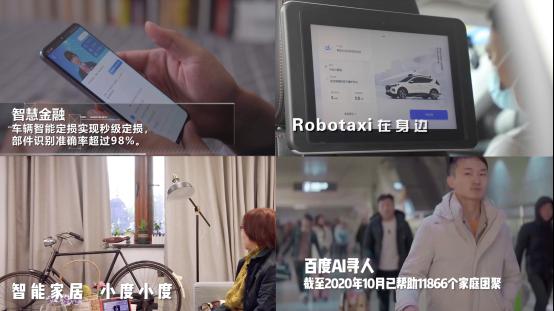 """出门打无人车、耳机能同声传译,""""了不起的中国AI""""第二季聚焦国人生活中的AI"""