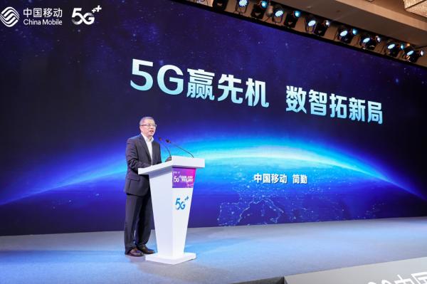 【演讲全文+PPT】中国移动副总经理简勤:5G赢先机,数智拓新局