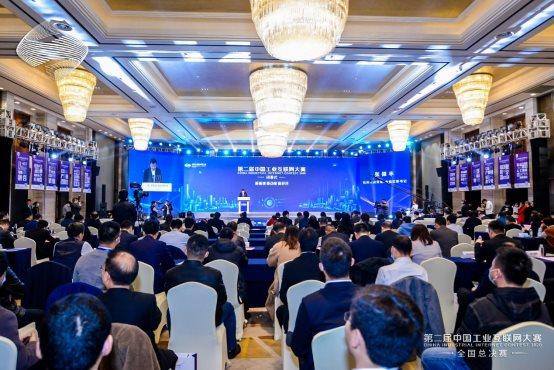 第二届中国工业互联网大赛在浙江余杭闭幕