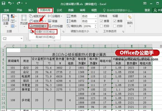 excel表格打印区域怎么设置 Excel2016表格中设置打印区域的方法