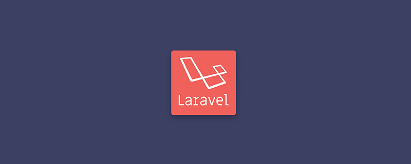 laravel清除缓存命令是什么