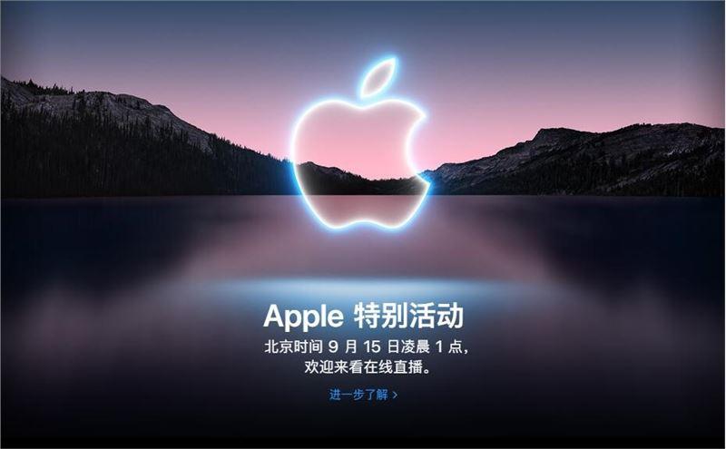 2021苹果秋季新品发布会一文总览!