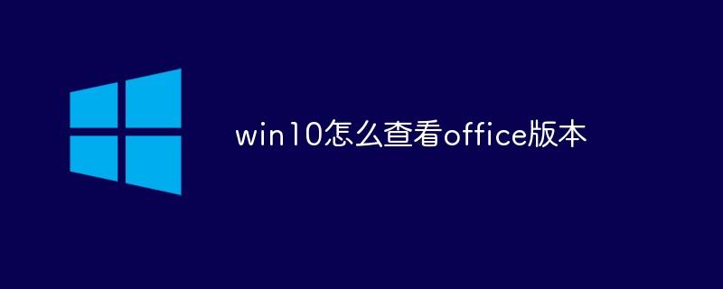 win10怎么查看office版本